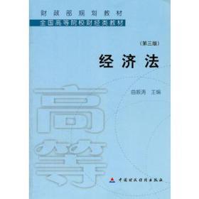 财政部规划教材·全国高等院校财经类教材:经济法(第3版)