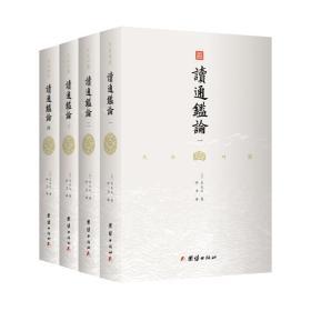 文白对照读通鉴论(套装全4册全本全译)
