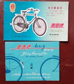 凤凰牌 永久牌自行车说明书 3本