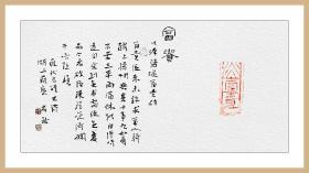 """江孝龙,汉""""富贵""""砖拓片题跋书法:《富贵》。能自得时还自乐 ,到无求处便无忧。中国书法家协会会员,中国书法院学而社执事。保真包邮(拓片为一凡饰界亲拓,书法直接来自书法家本人)"""