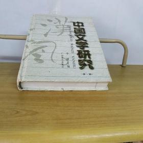 中国文字研究(第一辑)(书前装订页有签名,请见图)