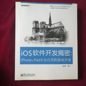 iOS软件开发揭密:iPhone & iPad企业应用和游戏开发【附光盘】