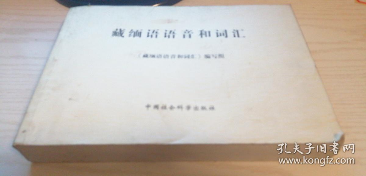 藏缅语语音和词汇(景印本)【白皮书】