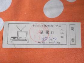 录像厅入场券(吉林市长乐娱乐中心),5.5x16cm(单张)