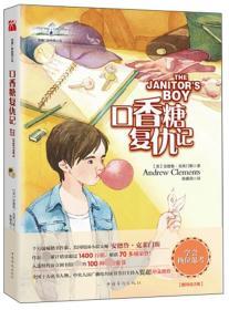 【正版】克莱门斯校园小说:口香糖复仇记