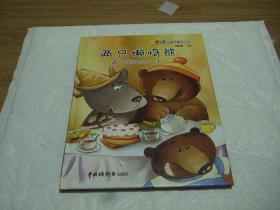 幸福宝宝经典故事图画书:两只懒惰熊 9787507214987