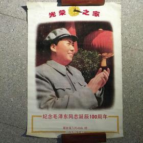 宣传画:纪念毛泽东同志诞辰100周年 76*53cm