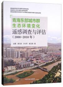 青海东部城市群生态环境变化的遥感调查与评估