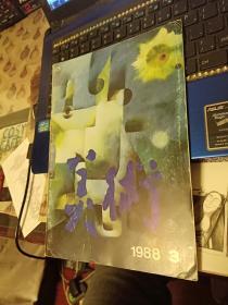 美术 1988年3期(总243期)