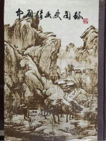 中国绘画史图录(上下)两册