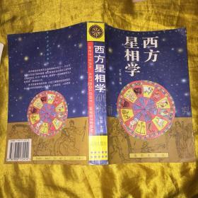 西方星相学研究
