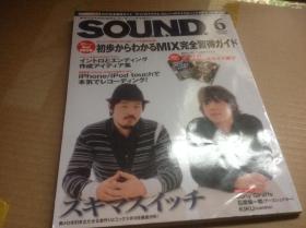 《sound》2009.6  初步 MIX讲座,有关音乐制作的
