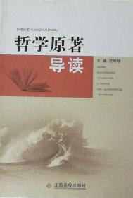 二手包邮  哲学原著导读 沈明明 江西高校出版社 9787549301782