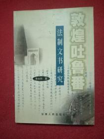 敦煌吐鲁番法制文书研究