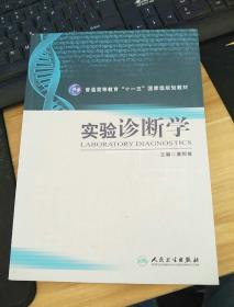 """实验诊断学/普通高等教育""""十一五""""国家级规划教材"""