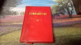 红宝书:毛主席的五篇哲学著作(无毛像和林题词)