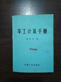 车工计算手册(修订本)