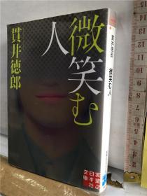 微笑む人 贯井徳郎 实业之日本社文库 日文原版64开小说ぬ