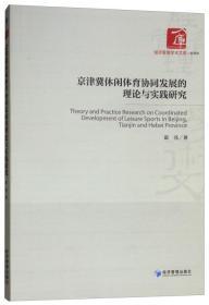 京津冀休闲体育协同发展的理论与实践研究