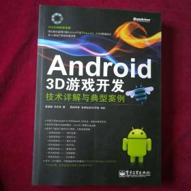 Android 3D游戏开发技术详解与典型案例【含光盘】