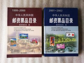 中华人民共和国邮资票品目录 1999-2000 +2001-2002【2本合售】