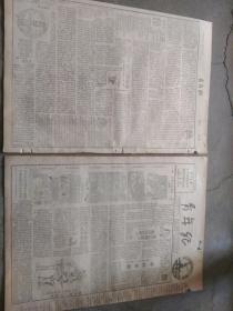 《青年报》1950年一月25日,本期一张半。迎接胜利后第一个假期。广泛劝购,广泛宣传。青年界推销公债特刊之一。