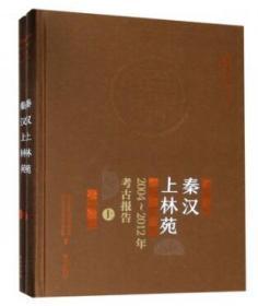 秦汉上林苑——2004~2012年考古报(16开精装 全二册)文物出版社