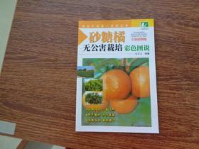 砂糖橘无公害栽培彩色图说