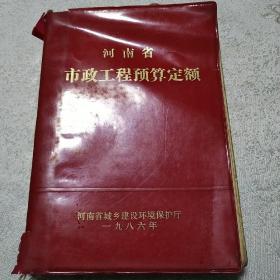 河南省市政工程预算定额河南省城乡建设环境保护厅1986年