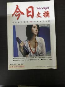 今日文摘 珍藏本总第292-294期合订