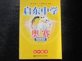 初中教辅:启东中学奥赛训练教程 初中数学