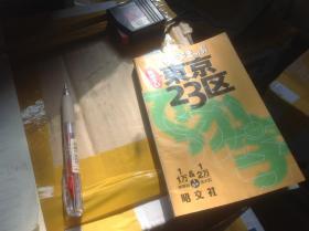买满就送 东京23区小地图册
