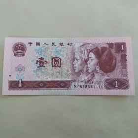 第四套人民币 一元(1元)豹子号 MP85858111(钱币请选择快递发货)