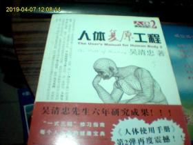 人体复原工程2