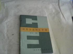 汉英分类词汇手册(1990年1版1印)【】