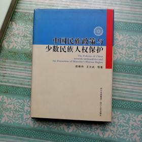 中国民族政策与少数民族人权保护