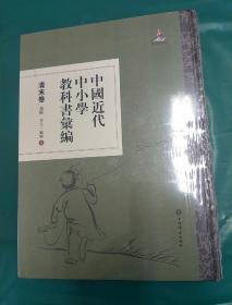中国近代中小学教科书汇编   清末卷  美术  手工  家事  壹 贰 叁(全三册)