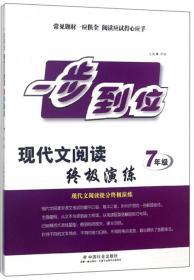 现代文阅读终极演练(7年级)/一步到位