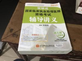 贺银成国家临床执业助理医师资格考试辅导讲义