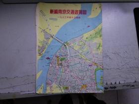 新编南京交通游览园11-1268