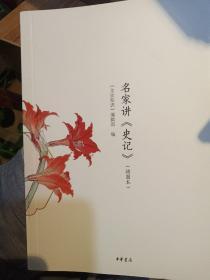名家讲 史记(插图本)