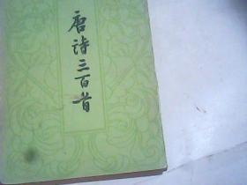 唐诗三百首 中华书局 竖版繁体