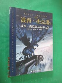 波西·杰克逊与巨神之咒:波西·杰克逊系列3