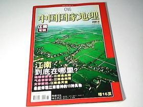 中国国家地理2007年3期(江南专辑)