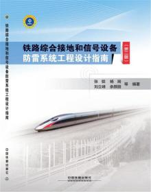 铁路综合接地和信号设备防雷系统工程设计指南(第二版)