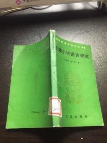 王蒙小说语言研究(作家语言研究丛书)89年1版1印