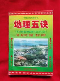 中国古代术数全书:地理五诀( 本书根据清乾隆石印本订正)
