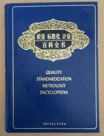 质量标准化计量百科全书2001年一版一印