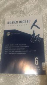 人权   2018  第6期  总第102期   双月刊
