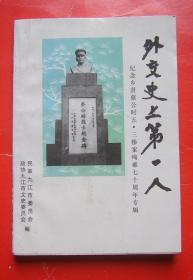 外交史上第一人(纪念乡贤蔡公时五·三惨案殉难七十周年专辑)(有签赠)